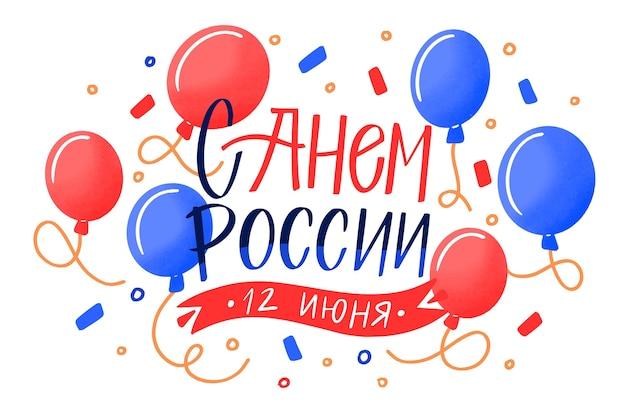手描きデザインロシア日の背景