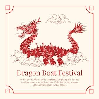 Нарисованная рукой иллюстрация фестиваля лодок-драконов