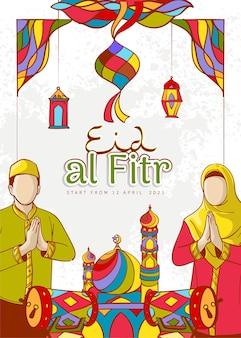 カラフルなイスラムの装飾が施された手描きのイードムバラクまたはイードアルフィトルのイラスト