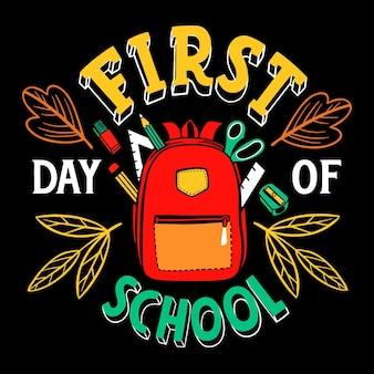 学校のレタリングの初日手描き