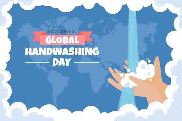 Ручной обращается плоский глобальный день мытья рук фон