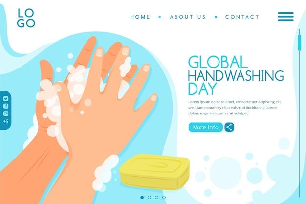 手描きフラットグローバル手洗いの日ランディングページテンプレート