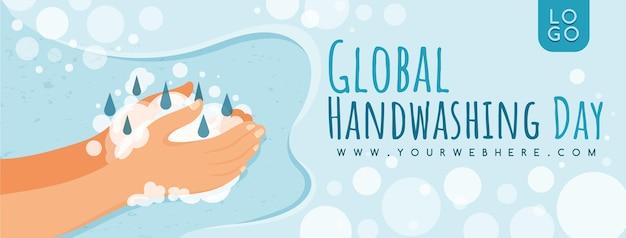手描きフラットグローバル手洗いの日ソーシャルメディアカバーテンプレート