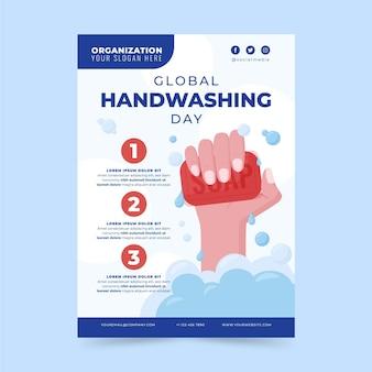 手描きフラットグローバル手洗いの日垂直チラシテンプレート