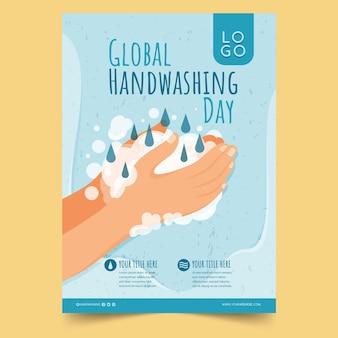 손으로 그린 평면 글로벌 손 씻는 날 세로 포스터 템플릿