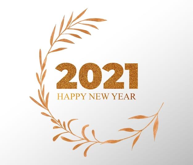 手描きの新年あけましておめでとうございます葉フレーム