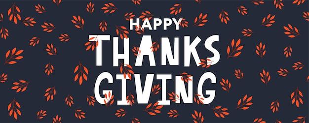 손으로 그린 해피 추수 감사절 레터링 타이포그래피 포스터입니다. 카드, 엽서, 이벤트 아이콘 로고 또는 배지에 대한 축하 인용문. 벡터 빈티지 가을 서예. 붉은 단풍잎이 있는 회색 글자