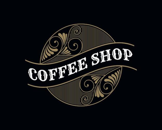 커피숍 호텔 카페 레스토랑을 위한 손으로 그린 유산 럭셔리 로얄 빈티지 복고풍 로고 디자인 프리미엄 벡터