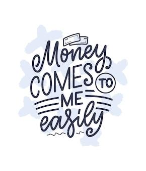 Рисованной надписи цитата в стиле современной каллиграфии о деньгах.