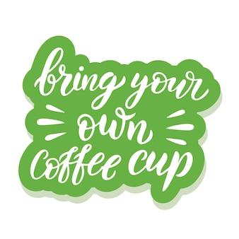 손으로 그린 글자 스티커. 비문, 자신의 컵을 가져와. 인사말 카드, 포스터, 티셔츠, 배너, 인쇄 초대장을 위한 완벽한 디자인.