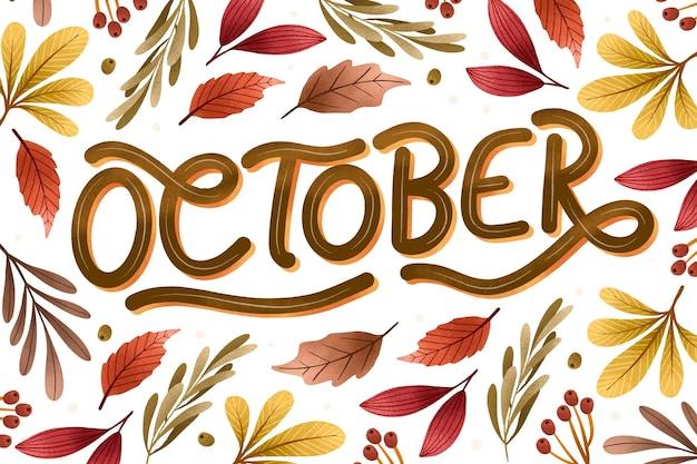 手描きの10月のレタリング