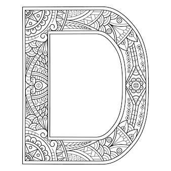 Zentangle 스타일의 알파벳 문자 d의 손으로 그린