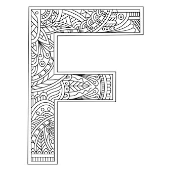 Zentangle 스타일의 알파벳 문자 f의 손으로 그린