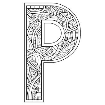 Zentangle 스타일의 알파벳 문자 p의 손으로 그린