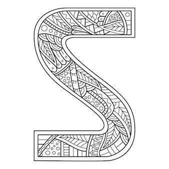 Zentangle 스타일의 알파벳 문자 s의 손으로 그린
