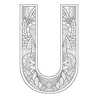 Zentangle 스타일의 알파벳 문자 u의 손으로 그린