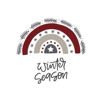 手描きの虹。冬のホリデーシーズンのクリップアート。スカンジナビアスタイル。冬のシーズンの見積もり。