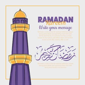 Нарисованное от руки приветствие дня рамадана карима или ид аль фитр