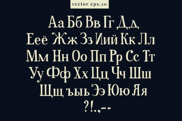 黒板に手描きのレトロなロシア文字