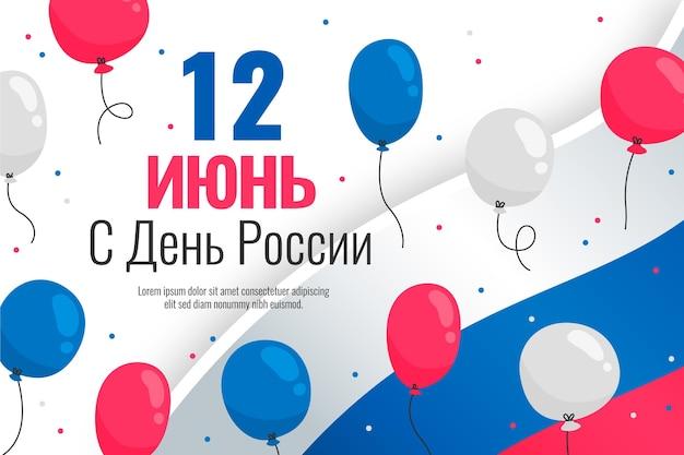 Ручной обращается день россии фон с воздушными шарами