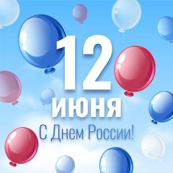 Ручной обращается день россии