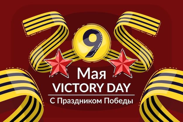 손으로 그린 러시아 승리의 날 그림