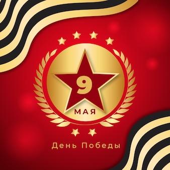 Illustrazione russa disegnata a mano di giorno della vittoria