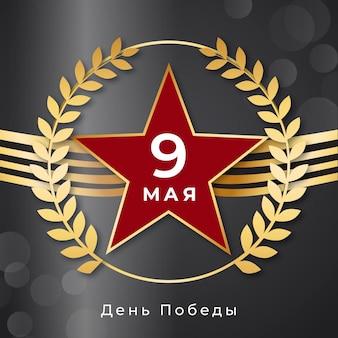 Нарисованная рукой иллюстрация дня победы россии