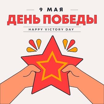 手描きのロシア戦勝記念日のイラスト