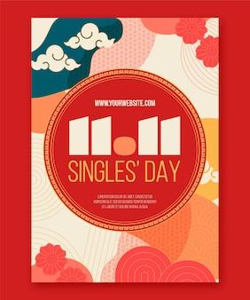 손으로 그린 싱글의 날 세로 포스터 템플릿