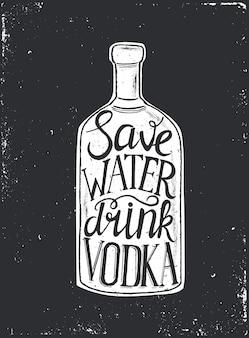 手描きのタイポグラフィーポスター。概念的な手書きのフレーズ水を飲むウォッカを保存します。
