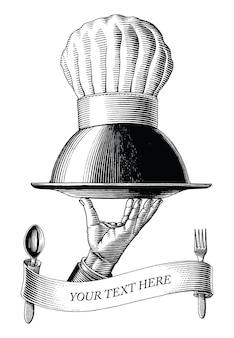 Рука, держащая поднос с едой в шляпе шеф-повара, рисунок в винтажном стиле гравюры, черно-белые картинки, изолированные на белом фоне