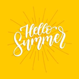 こんにちは夏の手レタリング。