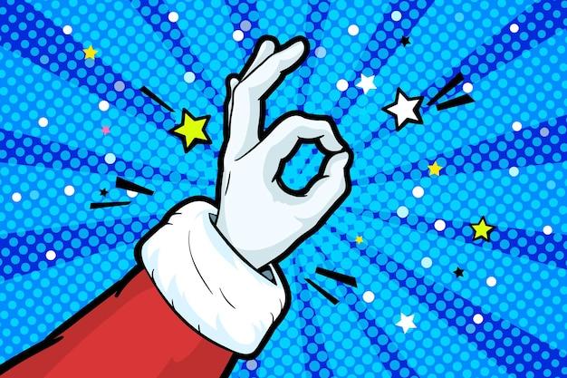 赤いスーツとミトンのサンタクロースの手がポップアートスタイルでokのジェスチャーを示しています。レトロな漫画スタイルの手サイン、青い背景にokayの手振り。ベクトルイラスト
