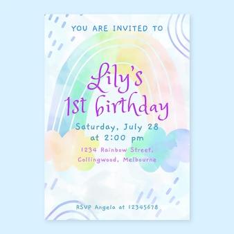 手描きの水彩画の虹の誕生日の招待状のテンプレート