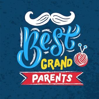 손으로 스케치한 최고의 부모 최고의 할아버지는 이제까지 타이포그래피 국가 조부모의 날을 레터링합니다.