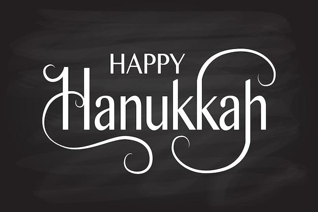 Ручной набросал значок с логотипом happy hanukkah и типографика значка ручной обращается счастливый логотип hanukkah