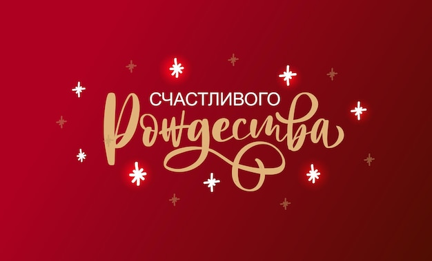 Hand sketched merry christmas in russian card badge icon typography lettering merry christmas in
