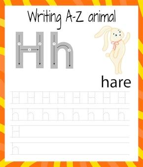手書き練習シート。基本的な書き方。子供のための教育ゲーム。子供のための英語のアルファベットの文字を学ぶ。文字hを書く