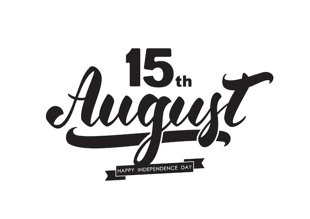 白い背景の8月15日ハッピー独立記念日インドの手書きの筆文字