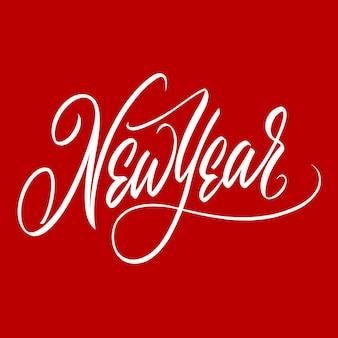 赤い背景に新年の手書きのレタリング。ベクトルイラスト