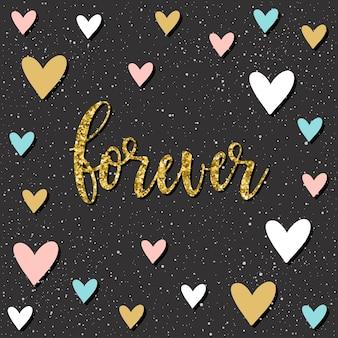 手書きのレタリングパターン。デザインtシャツ、ウェディングカード、ブライダル招待状、バレンタインデーのアルバムなどの手作りの永遠の引用と手描きのハートを落書き。ゴールドの質感。