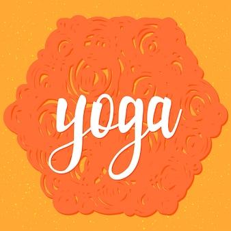 オレンジ色の六角形に手書きのヨガのレタリング。デザインtシャツ、ホリデーカード、招待状、tシャツ、パンフレット、スクラップブック、アルバムなどの手作りのヨガの見積もりと手描きの形を落書きします。