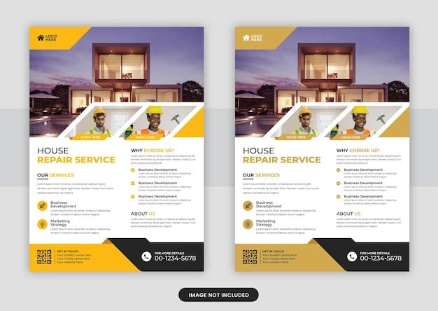 便利屋の家の修理チラシテンプレートデザイン