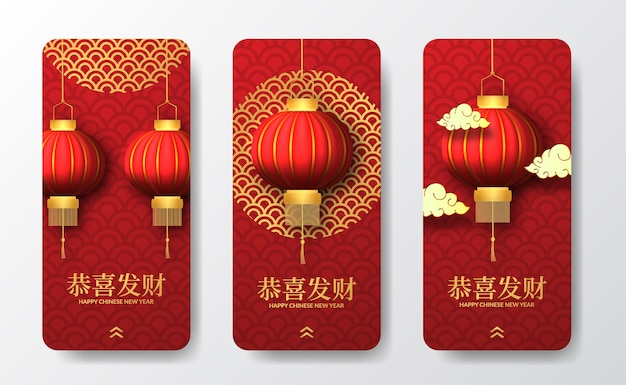 Hanging 3d traditional lantern with golden decoration. happy chinese new year. stories social media template promotion (text translation = happy lunar new year)