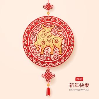 황금 금속 황소 기호 장식 매달려. 해피 중국 설날 텍스트 번역
