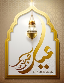 Hanging fanoos with golden eid mubarak calligraphy which means happy holiday on arabic arch background