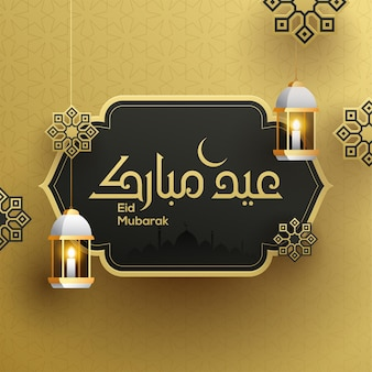 Hanging lanterns realistic eid mubarak background