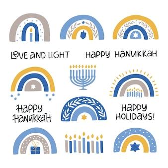 ハヌカのお祝いのタイポグラフィ。伝統的なユダヤ教の祝日。ハヌカは白で孤立することを望みます。手書きのハヌカのお祭りの虹、キャンドル、ドレイドル、本枝の燭台