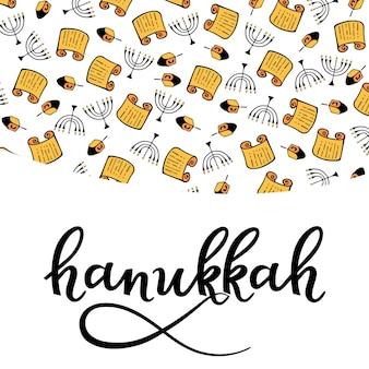 Элементы дизайна хануки в стиле каракули. традиционные атрибуты меноры, торы, дрейдел. ручная надпись.